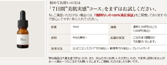 今日まで!@cosme1位美容液が1000円!I'm PINCHアイムピンチ