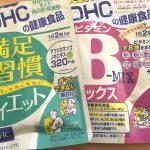 DHC満足習慣ダイエットとビタミンB