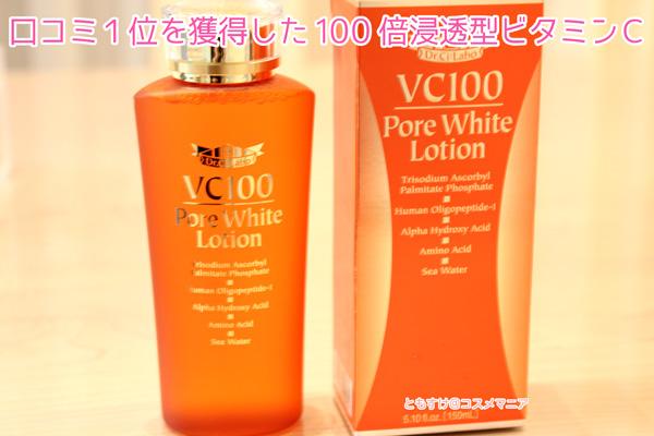 無料!化粧水NO1のシーラボvc100ピュアローション