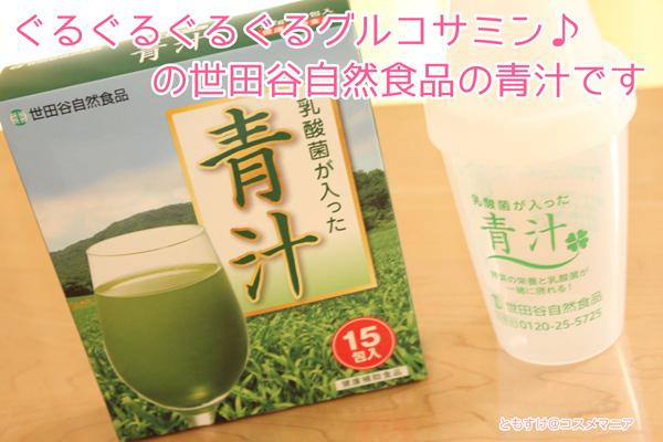 世田谷自然食品の乳酸菌入り青汁が飲みやすすぎる!