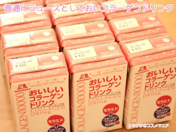 本当においしい!森永製菓のおいしいコラーゲンドリンク