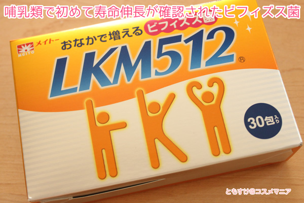 メイトー/ビフィズス菌LKM512は寿命伸長効果も?!