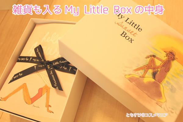 My Little Box中身のネタバレ