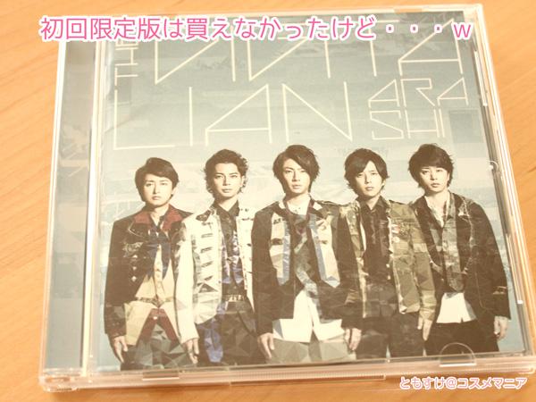 嵐アルバムと2014コンサートARASHI LIVE TOUR 2014 THE DIGITALIAN