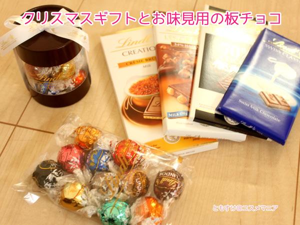 リンツのチョコレートのクリスマスギフト!