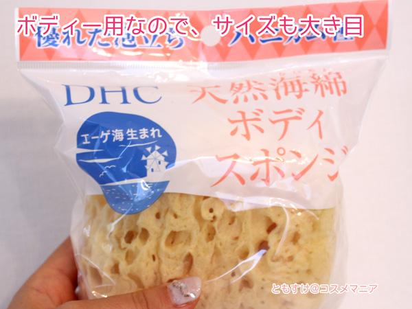 久々DHCプロテインダイエットと海綿スポンジ