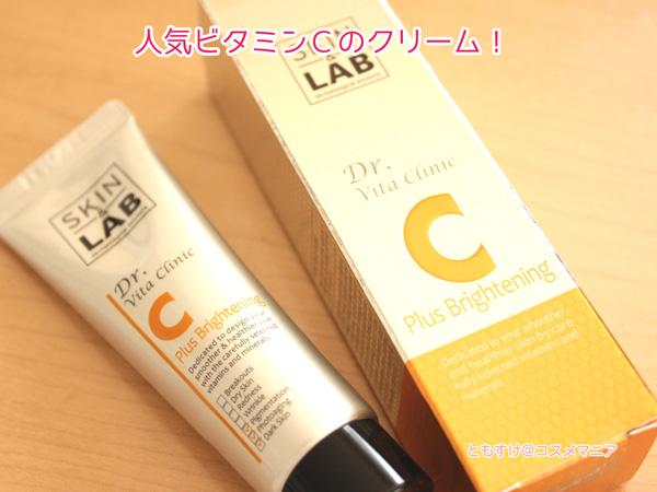 韓国コスメSKIN&LABのビタCブライトニングクリーム