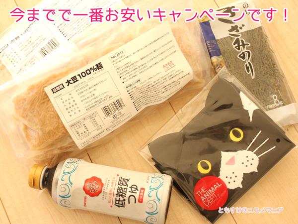 過去最安!低糖質麺ソイドルキャンペーン