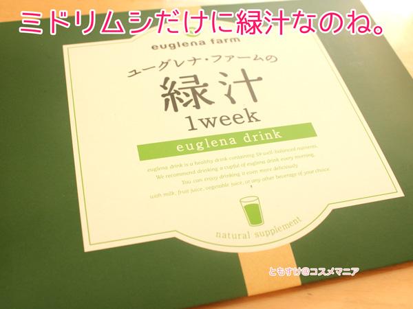 ユーグレナ(ミドリムシ)の緑汁を飲む!
