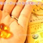 亜麻仁油とアルガンオイルのサプリメント!フラーガン