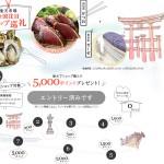 楽天で7000円購入で5000ポイント戻るキャンペーン!