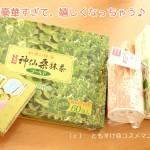 ものすごく豪華でおいしい神仙桑抹茶ゴールド!