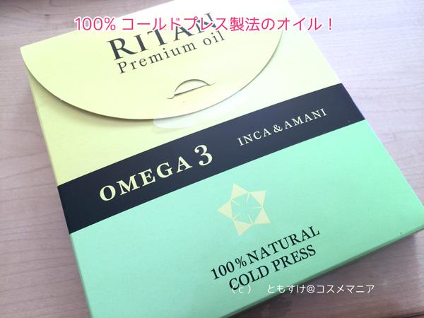 りたん OMEGA3オイル口コミ効果