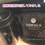 黒酵素紅茶で美容とダイエット
