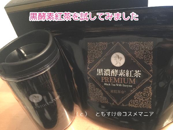 黒酵素紅茶口コミ