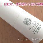 導入、化粧水、美容液と3役の炭酸美容
