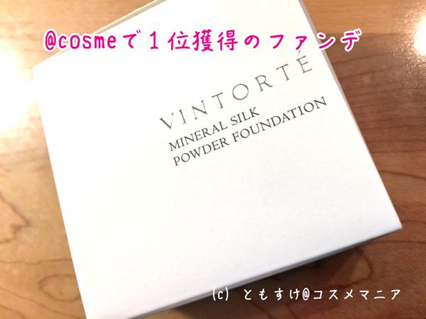 VINTORTE(ヴァントルテ)口コミ