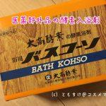 自宅で酵素風呂が体験できる!