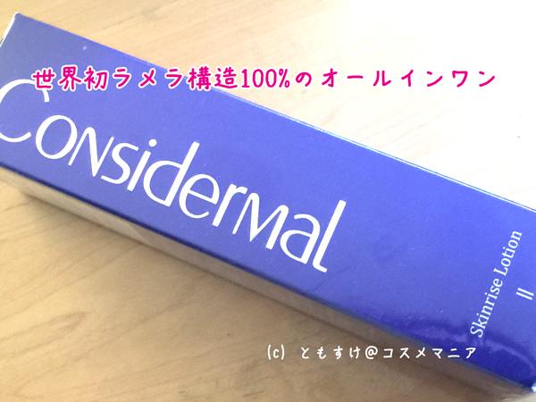 Considermal(コンシダーマル)スキンライズローション口コミ
