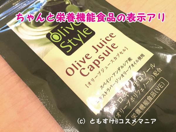 オリーブジュースカプセル口コミ効果