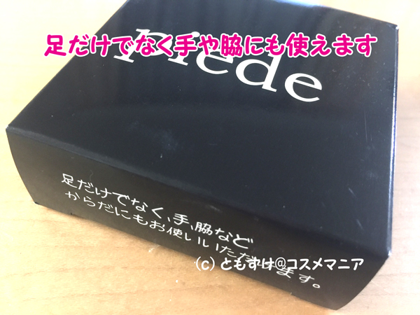 Piede(ピエデ)効果