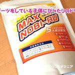 マックスノビールMAX NOBI-RUで子供の成長をサポート!
