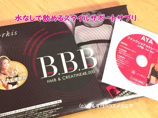 B.B.B HMB & CREATINE48000口コミ効果